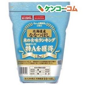 平成30年度産 おくさま印 北海道産 ななつぼし ( 2kg )/ おくさま印