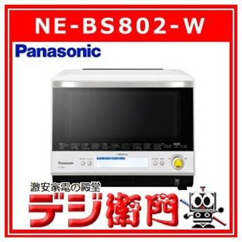 パナソニック 庫内容量30L 3つ星 ビストロ NE-BS802-W ホワイト