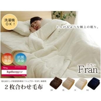 イケヒコ・コーポレーション シングル 洗える 2枚合わせ毛布 『17フランIT』/9808573 BR/約140×200cm