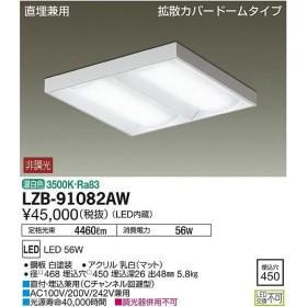 LZB-91082AW 大光電機 LEDベースライト LZB91082AW