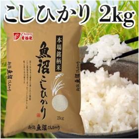 新潟県産 魚沼産コシヒカリ 2kg