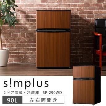 冷蔵庫 simplus シンプラス 2ドア冷蔵庫 90L SP-90L2-WD ダークウッド 冷凍庫 2ドア 省エネ 左右 両開き 1人暮らし 代引不可