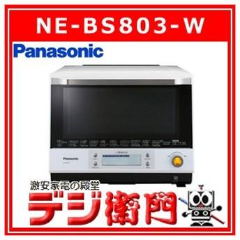 パナソニック オーブンレンジ 3つ星 ビストロ NE-BS803-W ホワイト