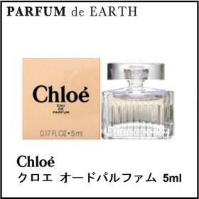 クロエ CHLOE クロエ オードパルファム EDP BT 5ml ミニ香水 ボトル 【感謝セール】【香水フレグランス】