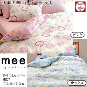 西川リビング 2187-77290 mee by colors 掛けふとんカバー ME27 (DL)190×210cm