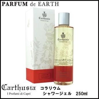 カルトゥージアコラリウム シャワージェル(ボディシャンプー) 250ml Carthusia Corallium Shower Gel 【香水 フレグランス】