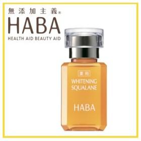 【ポイント最大25倍】HABA ハーバー薬用ホワイトニングスクワラン 15ml【正規品】