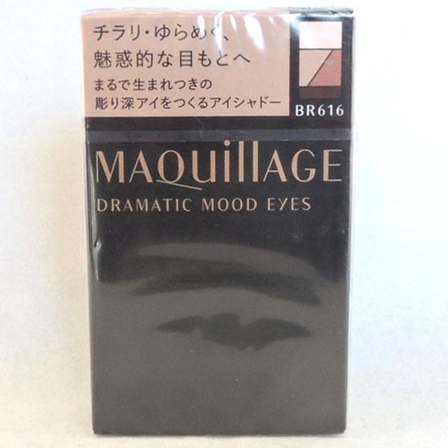 資生堂 マキアージュ ドラマティックムードアイズ BR616 3g