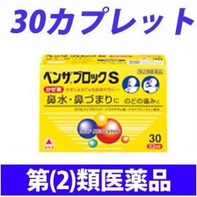 『第(2)類医薬品』ベンザブロックS 30カプレット