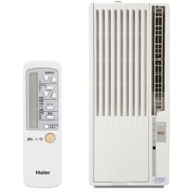 【送料無料】【代引決済不可】ハイアール Haier 窓用エアコン ウインドウエアコン・クーラー【 JA-18P-W 】 ホワイト 1.8kW 主に8畳 冷房専用 イオン発生