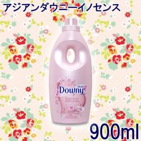 アジアンダウニーイノセンス 900mlボトル(D)