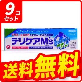 1個あたり865円 デリケアエムズ(M's) 15g 9個セット  第3類医薬品 プレミアム会員はポイント24倍