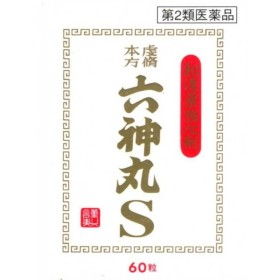 【第2類医薬品】クラシエ薬品虔脩本方六神丸S(ケンシュウホンポウロクシンガン)60粒