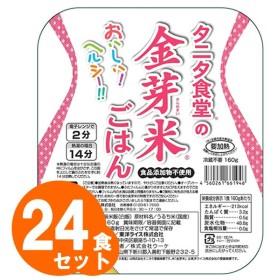 タニタ食堂の金芽米ごはん 24食セット 送料込