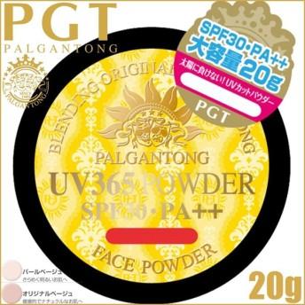 宅配便 メール便可 ドドジャパン パルガントン UV365 パウダー 20g ミラー・パフ付 SPF30/PA++