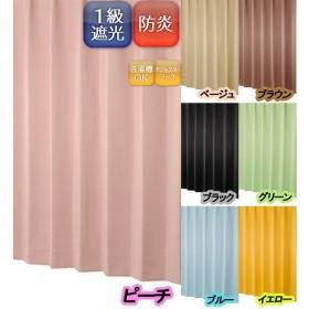 遮光ドレープカーテン ベルーイ ピーチ 幅100×丈200cm 2枚組 カーテン おしゃれ 代引不可