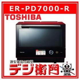 東芝 庫内容量30L オーブンレンジ 石窯ドーム ER-PD7000-R グランレッド