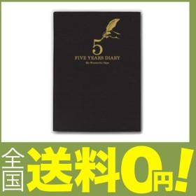 アーティミス 5年連用日記帳 ブラック DP5-140 BK