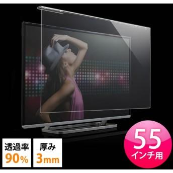 テレビ 保護パネル 液晶 55型 カバー ガード テレビフィルター(即納)