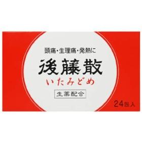 【指定第2類医薬品】 後藤散 24包