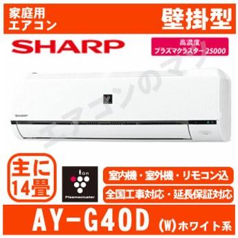 「エリア限定送料無料」エアコンシャープ■AY-G40D-W■ホワイト「プラズマクラスター」おもに14畳用(単相100V)