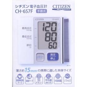 シチズン 電子血圧計 CH657F シルバー