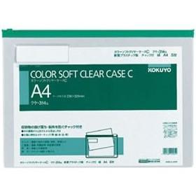 コクヨ/カラーソフトクリヤーケースC〈マチなし〉 A4 緑/クケ-314G