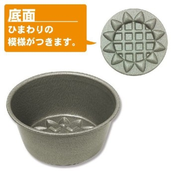プリンカップ ヒマワリ No.D-4948