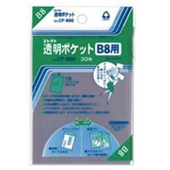 コレクト/透明ポケット B8 96×67mm 30枚/CF-800