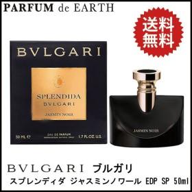 ブルガリ BVLGARI スプレンディダ ジャスミン ノワール EDP SP 50ml Splendida Jasmin Noir 【香水フレグランス】