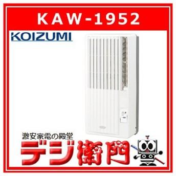 コイズミ 窓用エアコン KAW-1952