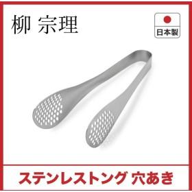 柳宗理 ステンレス トング 穴あき 日本製
