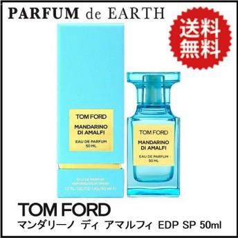 トムフォード TOM FORD マンダリーノ ディ アマルフィ EDP SP 50ml Mandarino di Amalfi Eau de Parfum 送料無料 【香水 フレグランス】