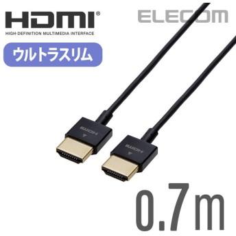 エレコム HIGH SPEED HDMIケーブル(ウルトラスリム) ブラック 0.7m┃CAC-HD14US07BK