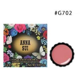 【1点までメール便選択可】 アナスイ・リップ & フェイスカラー G #702 (チーク・頬紅)