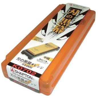 砥石・中砥 刃の黒幕 #1000 オレンジ SHAPTON(シャプトン) 4G9-307023★