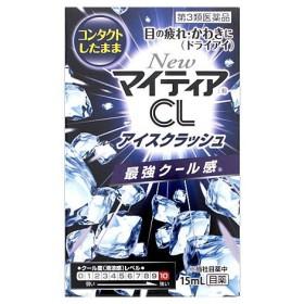 【第3類医薬品】武田薬品 Newマイティア CL アイスクラッシュ 最強クール感 (15mL) 目薬