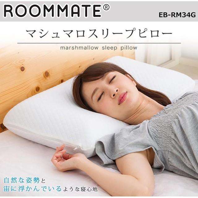 ROOMMATE マシュマロスリープピロー EB-RM34G