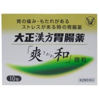 大正漢方胃腸薬「爽和」 10包
