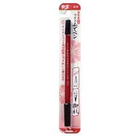 ぺんてる ふでペン 筆浪漫ツイン 軟筆+硬筆 XSFW33B