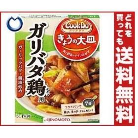 【送料無料】味の素 CookDo(クックドゥ) きょうの大皿 ガリバタ鶏(チキン)用 85g×10個入