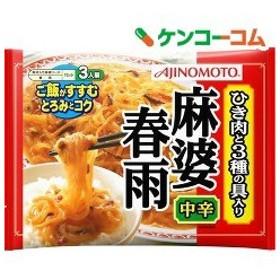 ご飯がすすむとろみとコク 麻婆春雨 中辛 ( 3人前 )/ 味の素(AJINOMOTO)