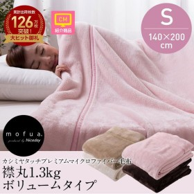 mofua カシミヤタッチプレミアム秋 冬 暖かい マイクロファイバー 毛布 シングル