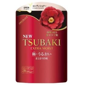 資生堂 TSUBAKI エクストラモイスト コンディショナー (つめかえ用) 345mL【ヘア リンス・コンディショナー】