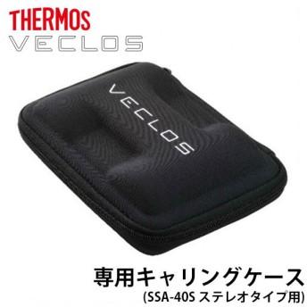 スピーカーアクセサリー THERMOS サーモス VECLOS 専用キャリングケース SSA-40S ステレオタイプ用 SA-001 ネコポス不可