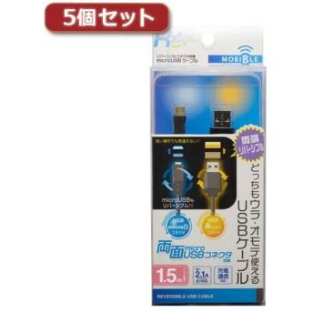 5個セット ミヨシ 絶対挿し間違えないmicroUSBケーブル 1.5m 黒 USB-RR215/BKX5