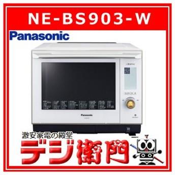 パナソニック 庫内容量30L オーブンレンジ 3つ星 ビストロ NE-BS903-W ホワイト