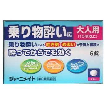 【第2類医薬品】ジャーニメイト6錠