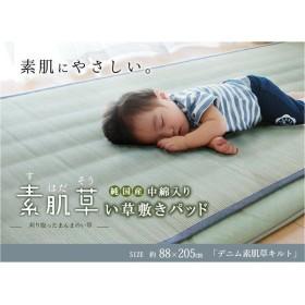 純国産 やわらかい草の敷きパッド 『デニム 素肌草キルト』 約88×205cm (中綿入り)