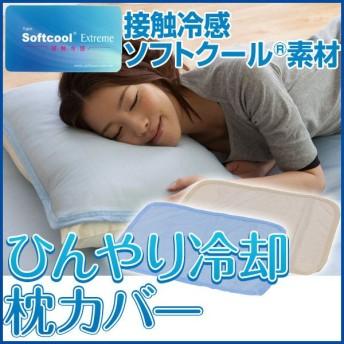 ひんやり 枕カバー 接触冷感 ソフトクール (D)